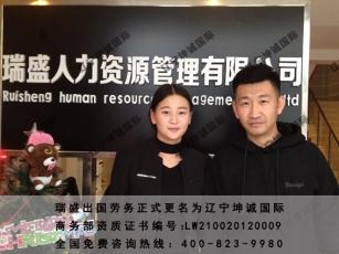 恭喜来自辽阳首山县的郑先生办理出国打工