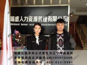 恭喜来自葫芦岛的马先生报名日本项目