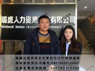 恭喜来自锦州的王先生办理美国项目