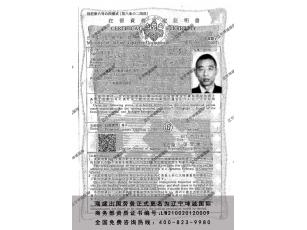 恭喜来自内蒙古赤峰的张先生获得日本在留