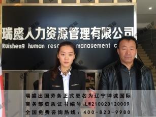 恭喜锦州曹先生成功办理新加坡项目