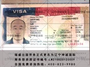 恭喜孙先生美国签证顺利下发