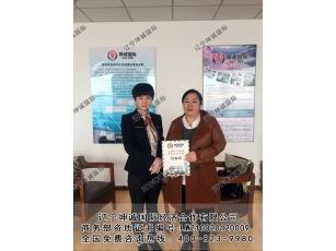 恭喜来自吉林的解女士报名日本项目