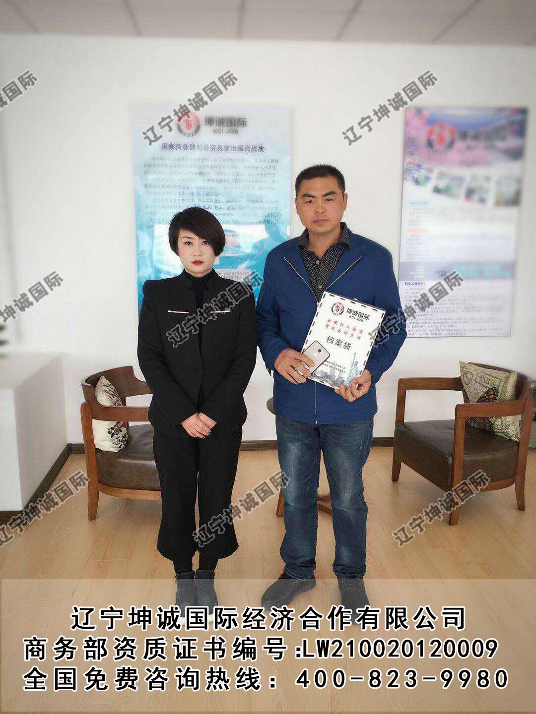 恭喜来自吉林 王先生报名日本项目