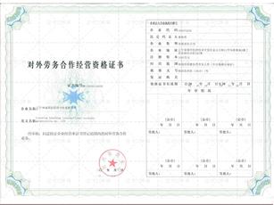 对外劳务合作经营资格证书&营业执照