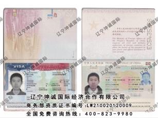 恭喜陆先生获得美国签证